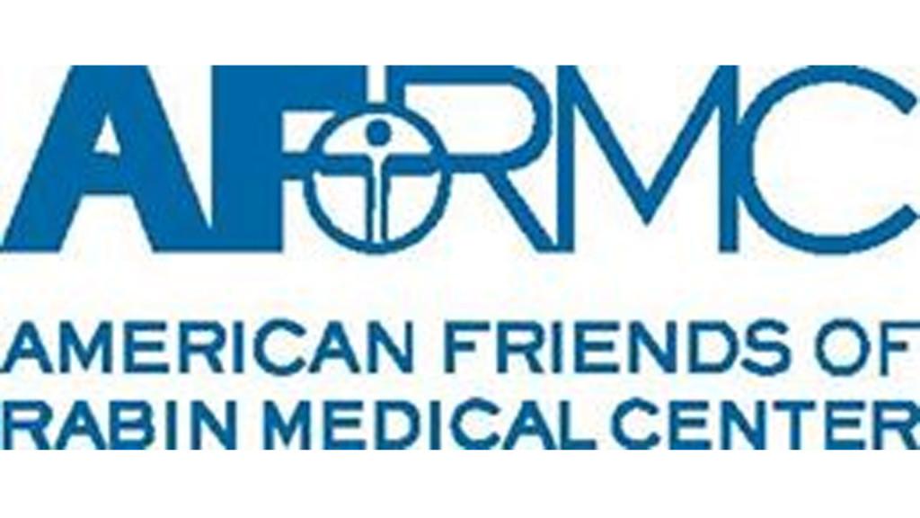 american_friends_of_rabin_medical_center_1