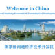 Welcome to China State-level Nantong Economic & Technological Development Area