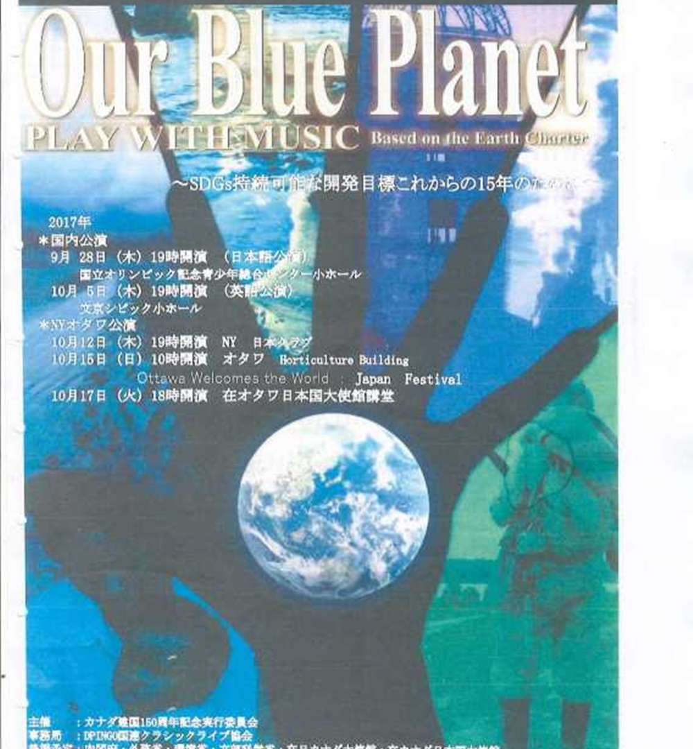 Our Blue Planet Japanese Show, click for videos