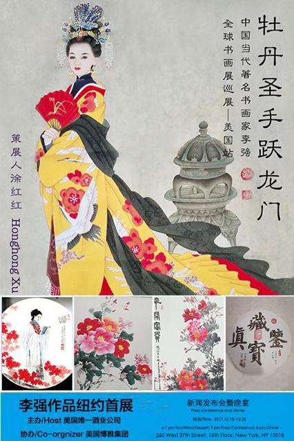 Chinese artist Friday Event – 5 Star Diamond Award